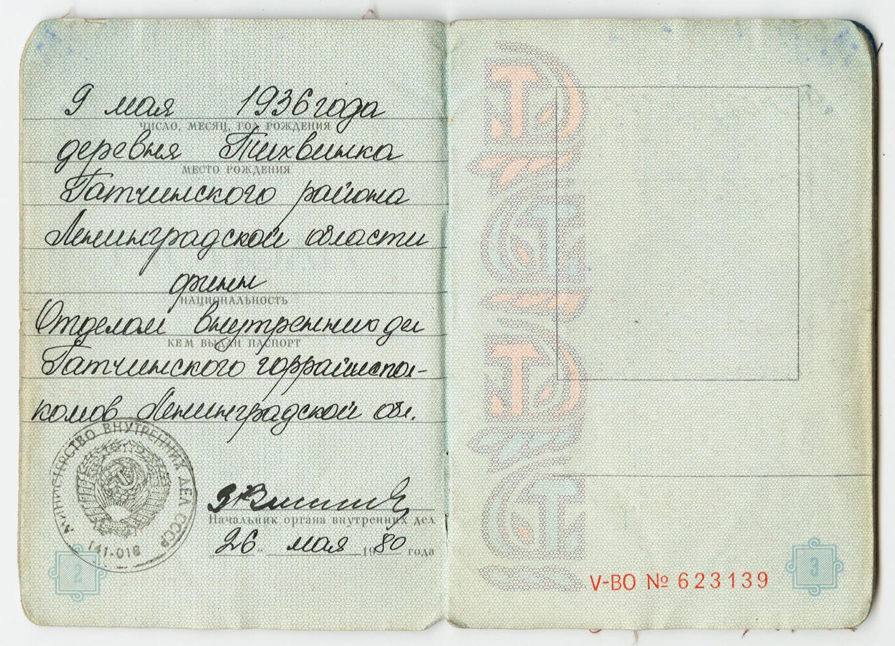 Tässä aukeama Albert Kirjasen Neuvostoliiton passista, joka on myönnetty vuonna 1980. Passin viidennellä rivillä määritellään kansallisuus suomalainen (ven. финн). Kuva SKS KIA, Albert Kirjasen arkisto. CC BY 4.0
